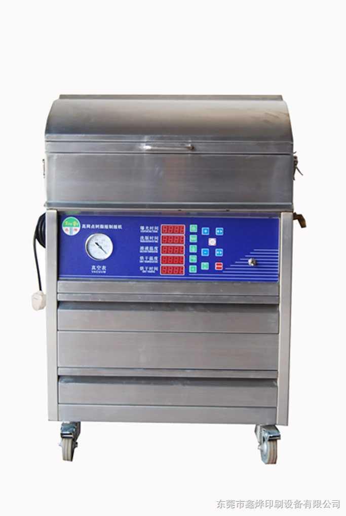 XYD300-树脂版晒版机,树脂晒版机价格