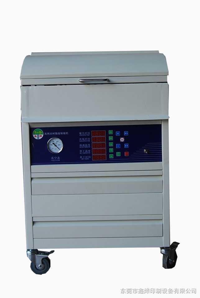 XYDT230-树脂版晒版机,广东晒版机,福建晒版机