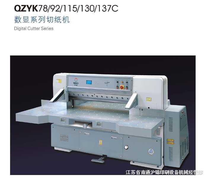 qzyk1300数显系列切纸机-qzyk1300数显系列切纸机