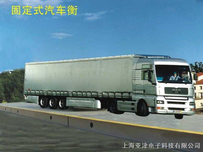 供应东城汽车衡/2吨轴重称/2T汽车衡/(便携式移动电子磅)