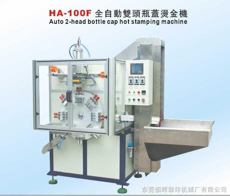 HA-100F-全自动双头瓶盖烫金机(平面烫金机)