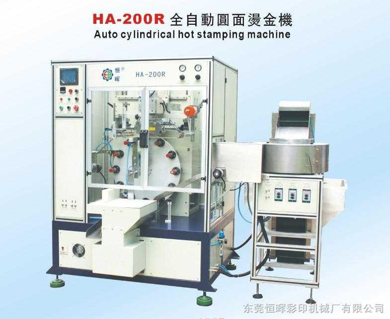 HA-200R-全自动圆面烫金机(瓶盖烫金机)