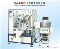 HA-200R全自动圆面烫金机(瓶盖烫金机)