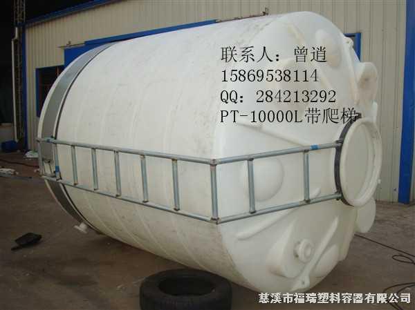 塑料包装制品 塑料桶(罐) pt-10000l 10吨塑料水箱/爬梯水箱/改装水箱
