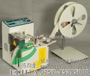 ELD-100自动送料切纸机