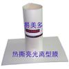 烫画离型膜、热转印离型膜、PET热转印膜、烫画材料,热撕亮面离型膜