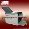 折页机|桌面型折纸机|小型折纸机|上海折页机价格|折纸机报价|安伦铁克折纸机