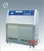 紫外线耐气候试验箱/紫外光老化试验机