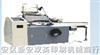 半自动锁线机 型号:SXB2-440