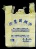 青岛塑料袋 环保塑料袋 可降解塑料袋厂