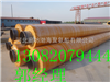 供应大成市消防聚氨酯直埋式输油预制保温管**及管件